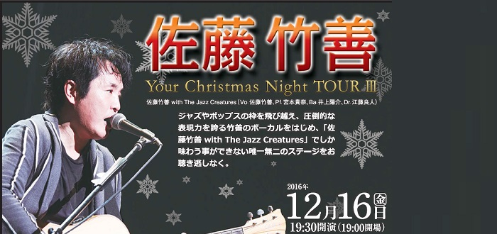 Your Christmas Night TOUR Ⅲ 佐藤竹善
